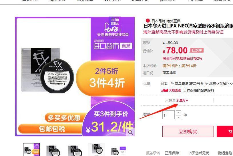 日本网红眼药水加拿大遭禁售 网购平台仍在售
