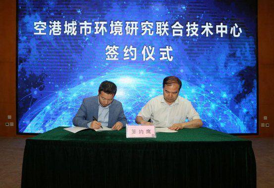 """全国首个""""临空+自贸""""空港城市环境研究联合技术中心成立"""