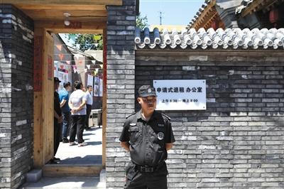 北京市直管公房试点申请式退租 申请时限为1个月