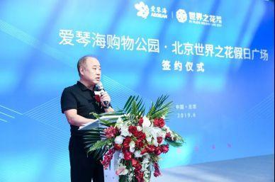 爱琴海签约世界之花假日广场,北京第二座爱琴海购物公园即将亮相