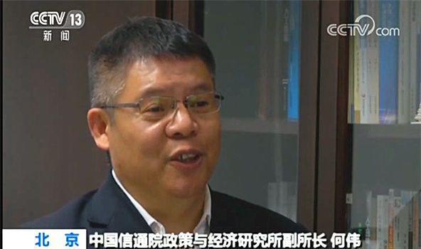 钱柜777唯一平台信通院政策与经济研究所副所长何伟