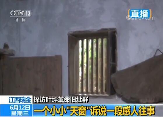 记者再走长征路 探访叶坪革命旧址群