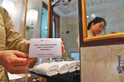 """炒股配资北京:50家酒店年底前或限供牙刷等""""六小件"""""""