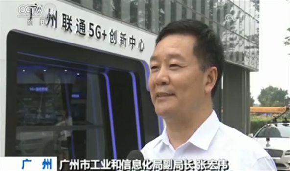 广州市工业和信息化局副局长张宏伟