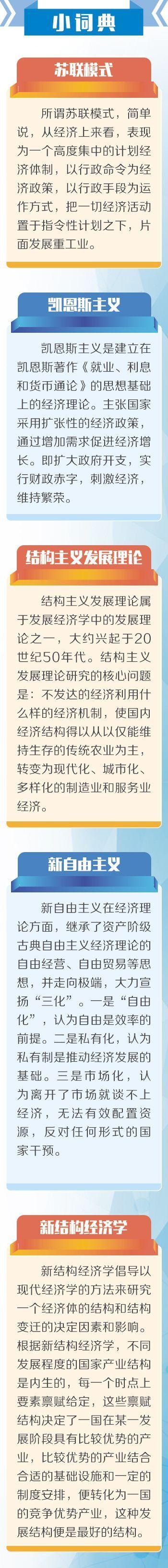 林毅夫:从70年发展看经济学理股票配资论创新