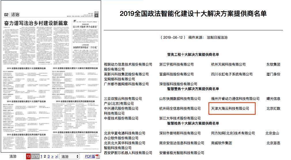 """海云数据荣获2019全国政法智能化建设""""智慧警务十大解决方案提供商""""奖项"""