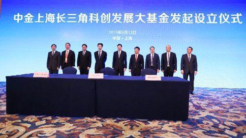 中金上海长三角科在线配资创发展大基金发起设立仪式在沪举行