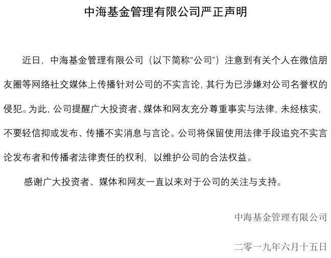 中海基金回应离职基金经理炮轰总经理:涉嫌名誉侵权