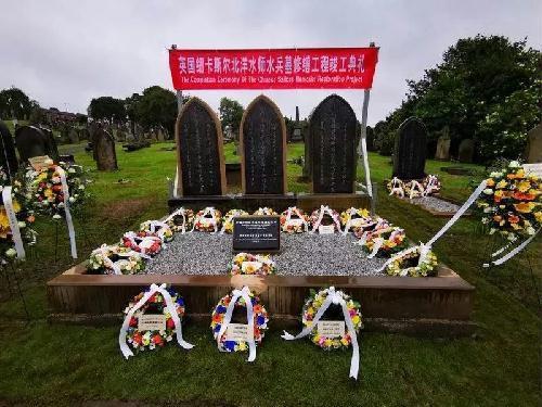 英国北洋水师水兵墓修缮工程竣工 唤起公众记忆