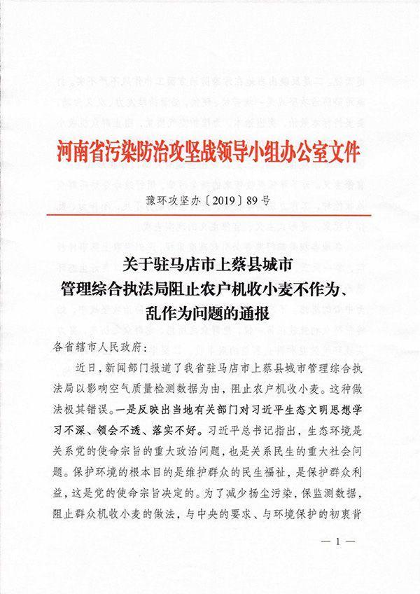 """河南驻马店""""禁用收割机""""? 当地要求纠正官僚主义"""
