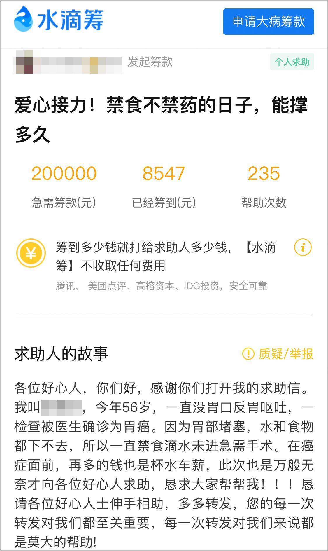杭州一女子眾籌提款后炫富疑詐捐 水滴籌稱將原路退款