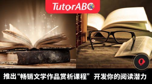 "TutorABC瞄上""世界畅销文学"",原来英文名著还能这么读"