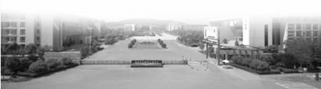 南京信息职业技术学院:培养现代职业技术人才