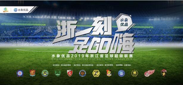 水象优品201配资公司9年浙超联赛开幕式在杭州举行