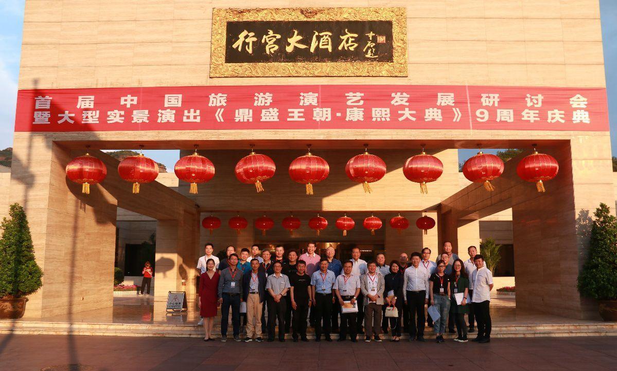 首屆中國旅游演藝發展研討會在河北承德舉行