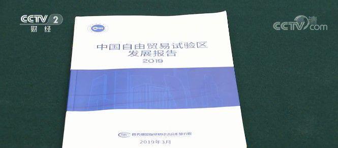 中国自贸试验区推动国内多领域与国际先进制度对标