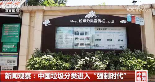 """新闻观察:中国垃圾分类进入""""强制时代"""""""