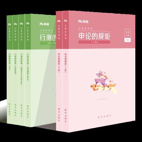 天猫618图书品牌不断发力,粉笔图书霸屏公考类目榜单0621525.jpg