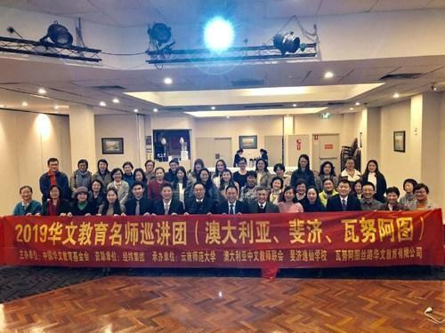 华教基金会名师完成悉尼华文教师第二场培训