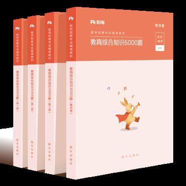 天猫618图书品牌不断发力,粉笔图书霸屏公考类目榜单0621809.jpg