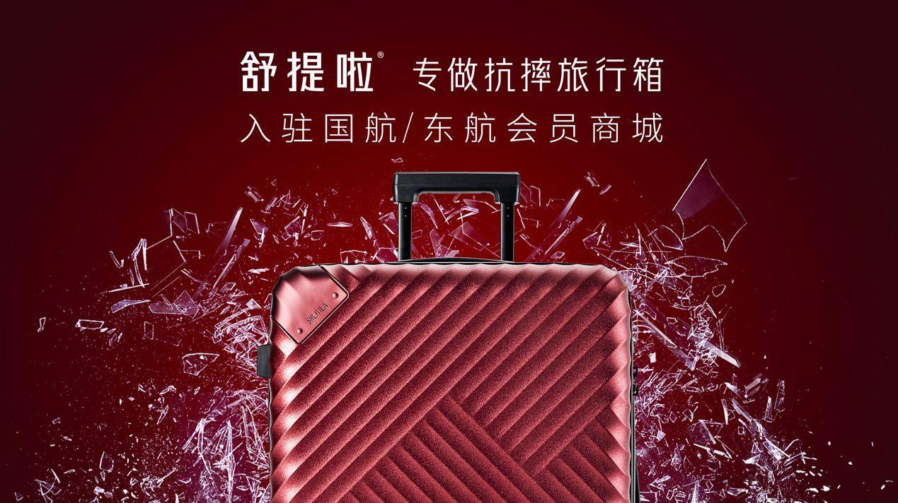 舒提啦抗摔旗舰款旅行箱低调入驻6人游严选商城配资公司