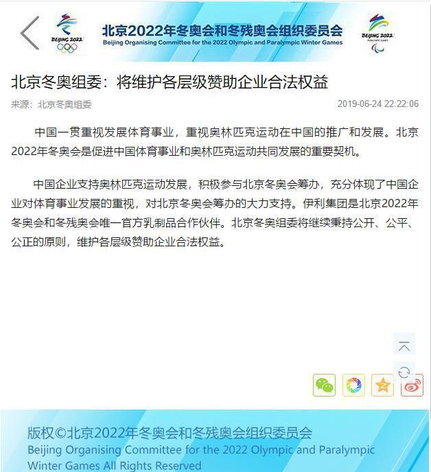 北京冬奥组委:将维护各层级赞助企业合法权益