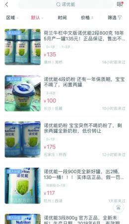 二手交易平台超低价高仿奢侈品泛滥 奶粉搜品配资公司牌名称仍有货