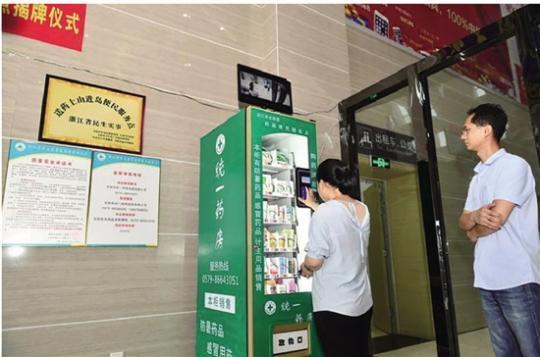 """东阳市首家""""送药上山进岛便民服务点""""成立"""