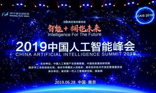 """快报:润和软件荣膺""""2019中国最具商业价值AI企业100强"""""""
