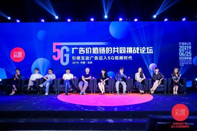 豆盟科技率先发布5G互动广告平台 赋能万亿广告配资资讯产业