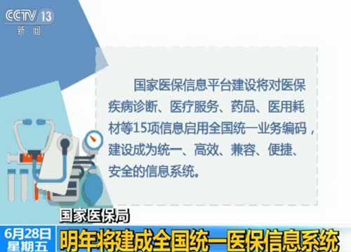 国度医保局:来岁将建玉成国同一医保疑息体系