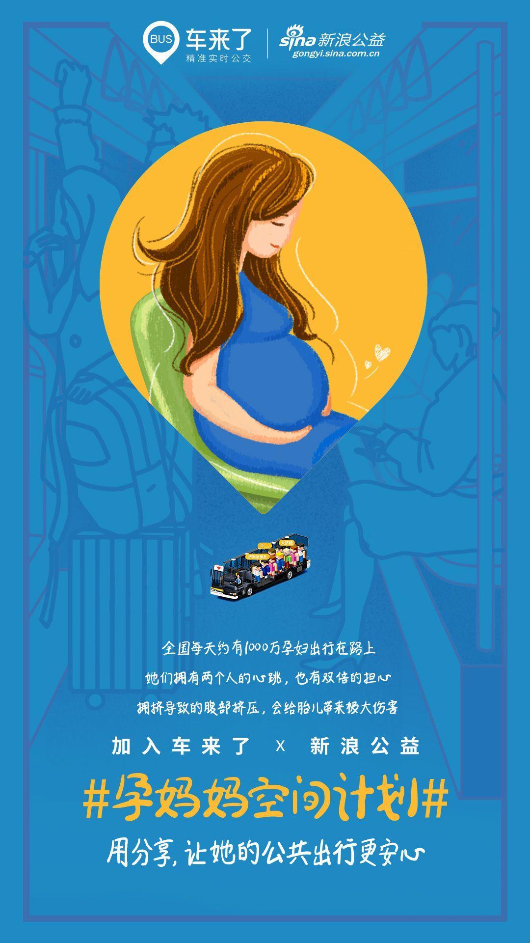 车来了携手新浪公益发起孕妈妈配资网站空间计划