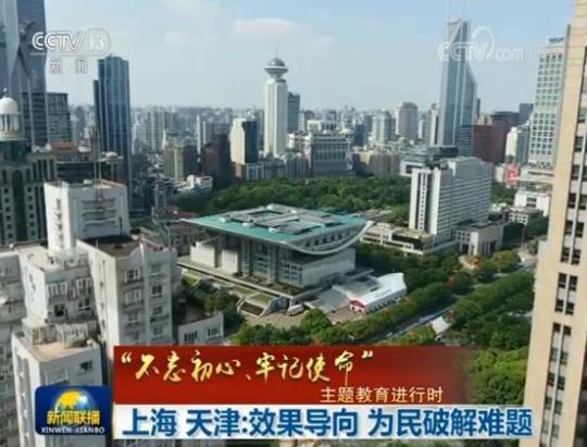 上海、天津:效果导向 为民破解难题