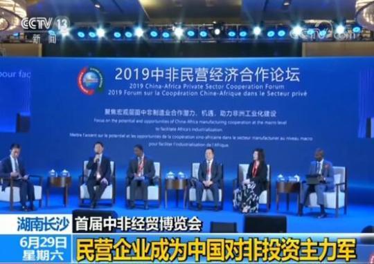 首届中非经贸博览会举办 民营企业成为中国对非投资主力军