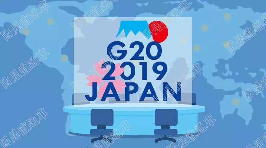 G20刷屏,你真的了解它嗎?