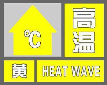 北京發布高溫黃色預警 明起4天將連遭高溫