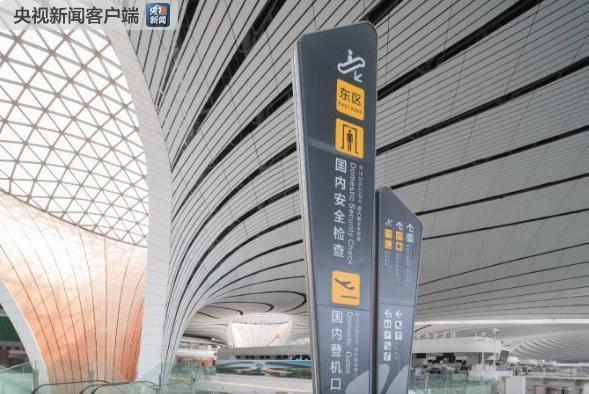 北京大兴国际机场的主要工程项目竣工 工作重点转向准备投入运行