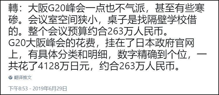 日本办G20峰会只花了263万特节俭?怎么可能