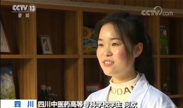 四川西医药高档专迷信校门生何悲