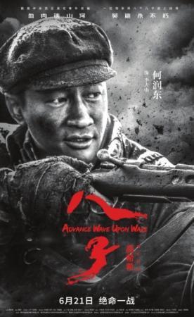 """《八子》热映 """"中国式英雄史诗""""获赞"""