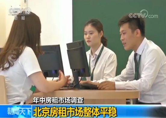 5月北京房租均价同比下跌1.2% 多渠道供应充足房源