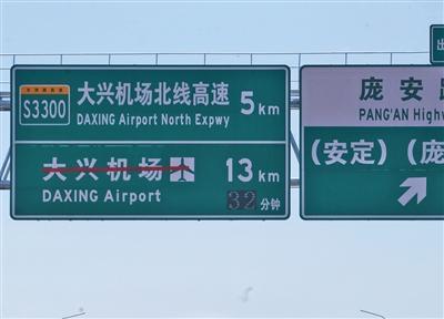 北京大兴国际机场高速公路部分通车,开通范围为南五环至北线高速互通图片