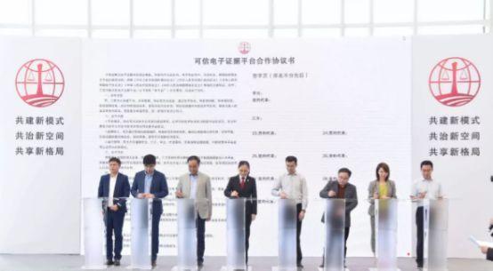 广州互联网法院推出可信电子证据平台 亦笔科技成为首批合配资资讯作共建方