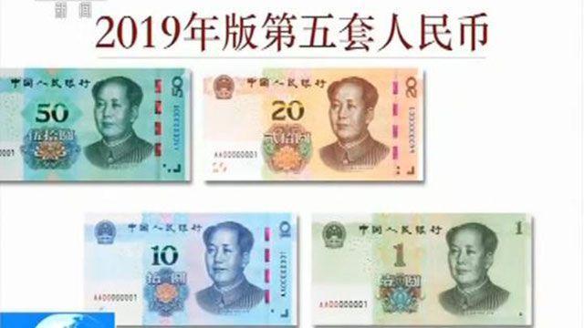 新版第五套人民币为炒股配资何没有新版100元纸币同时发行?