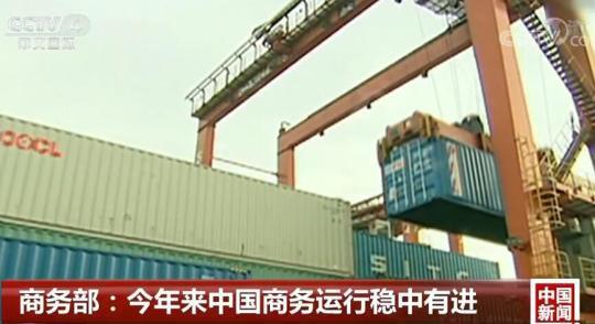 商务部:今年来中国商务运行稳中有进