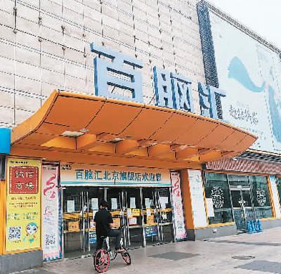 """近期多地大型百货商场关门易主 传统百货会""""凉""""吗?"""