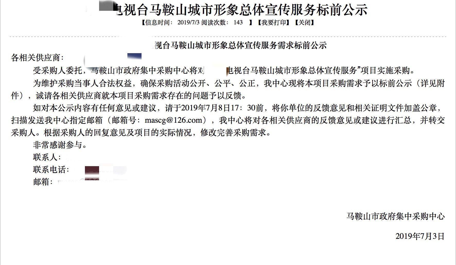 安徽马鞍山宣传片预算两千万?负责人:项目未发布