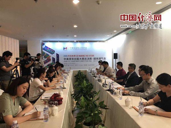 2019中美青年创客大赛总决赛将于七月在京举行