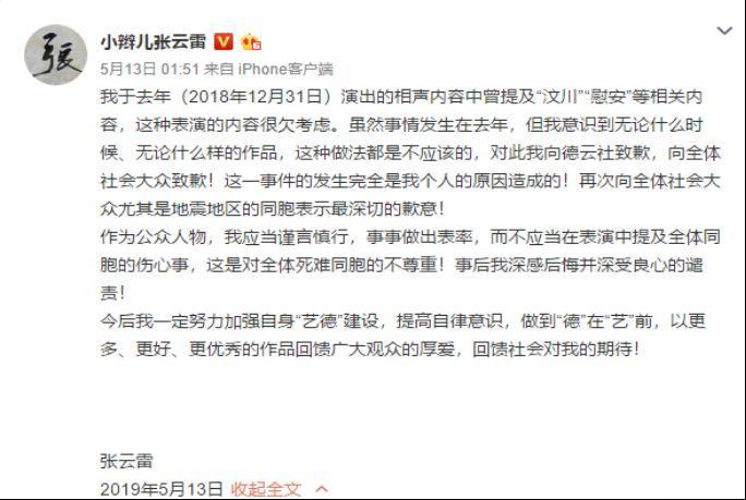 张云雷处罚结果公布 济南、郑州等演出暂未叫停