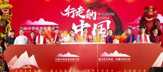文旅电视栏目《行走的中国》启动